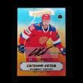 2019 AMPIR Team Russia Hockey #RUS01 Evgeny Ketov AUTOGRAPH #/10