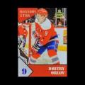 2019/20 AMPIR Russian Star #03-2 Dmitry Orlov (Washington Capitals)