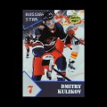 2019/20 AMPIR Russian Star #04-4 Dmitry Kulikov (Winnipeg Jets)