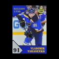 2019/20 AMPIR Russian Star #10-2 Vladimir Tarasenko (St. Louis Blues)