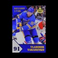2019/20 AMPIR Russian Star #10-3 Vladimir Tarasenko (St. Louis Blues)