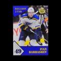 2019/20 AMPIR Russian Star #11-1 Ivan Barbashev (St. Louis Blues)