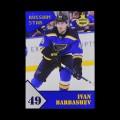 2019/20 AMPIR Russian Star #11-2 Ivan Barbashev (St. Louis Blues)