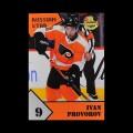 2019/20 AMPIR Russian Star #14-2 Ivan Provorov (Philadelphia Flyers)
