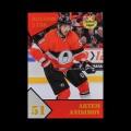 2019/20 AMPIR Russian Star #15-3 Artem Anisimov (Ottawa Senators)