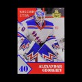 2019/20 AMPIR Russian Star #21-1 Alexandar Georgiev (New York Rangers)
