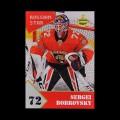 2019/20 AMPIR Russian Star #27-2 Sergei Bobrovsky (Florida Panthers)