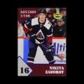 2019/20 AMPIR Russian Star #30-3 Nikita Zadorov (Colorado Avalanche)