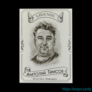2020 AMPIR Hockey Legends (Serie #2) #01 Anatoly Tarasov