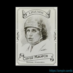 2020 AMPIR Hockey Legends (Serie #2) #06 Sergei Makarov