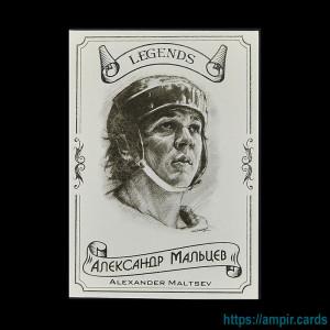 2020 AMPIR Hockey Legends (Serie #2) #10 Alexander Maltsev