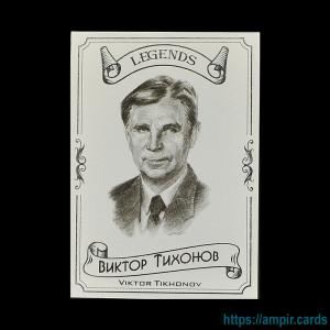 2020 AMPIR Hockey Legends (Serie #2) #12 Viktor Tikhonov