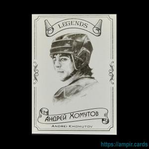 2020 AMPIR Hockey Legends (Serie #2) #15 Andrei Khomutov