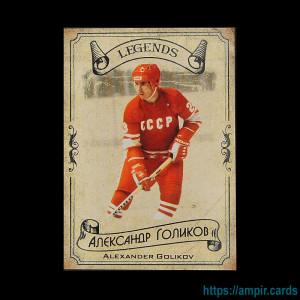 2020 AMPIR Hockey Legends (Serie #1) #19 Alexander Golikov