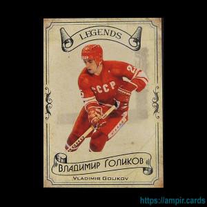 2020 AMPIR Hockey Legends (Serie #1) #20 Vladimir Golikov