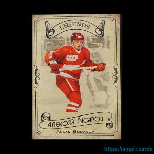 2020 AMPIR Hockey Legends (Serie #1) #21 Alexei Gusarov