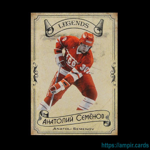 2020 AMPIR Hockey Legends (Serie #1) #23 Anatoli Semenov