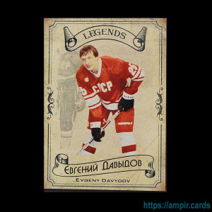 2020 AMPIR Hockey Legends (Serie #1) #24 Evgeny Davydov