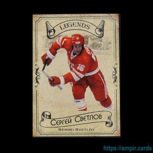 2020 AMPIR Hockey Legends (Serie #1) #25 Sergei Svetlov