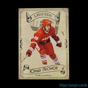2020 AMPIR Hockey Legends (Serie #1) #26 Yuri Leonov