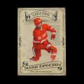 2020 AMPIR Hockey Legends (Serie #1) #27 Valeri Kamensky