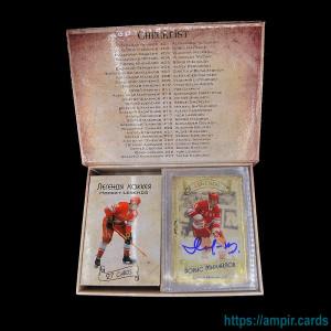 2020 AMPIR Legends Hockey Serie #1 Premium SET (27 cards+autograph)