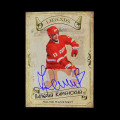 2020 AMPIR Hockey Legends (Serie #1) #27 Valeri Kamensky autograph #/20