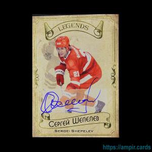 2020 AMPIR Hockey Legends (Serie #1) #14 Sergei Shepelev autograph #/20
