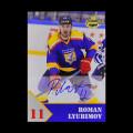2019/20 AMPIR Hockey #RL Roman Lyubimov (Khimik Voskresensk) autograph #/10