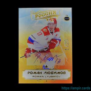 2020 AMPIR Team Russia Hockey #RUS08 Roman Lyubimov autograph #/20