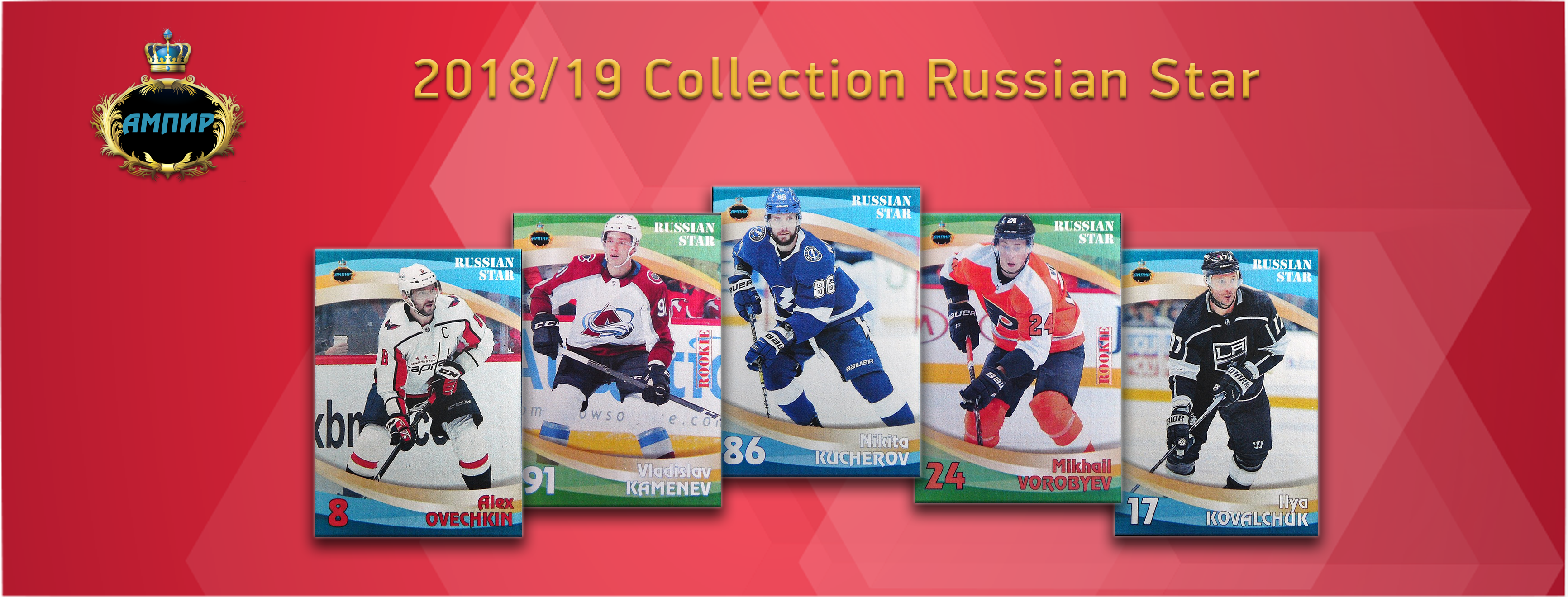 2018/19 Collection Russian Star